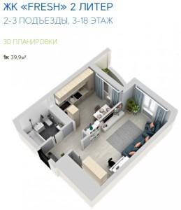 1-комнатная квартира 39,9 кв. м