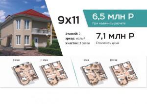 Дом 9х11