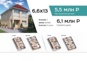 Дом 6,6х13