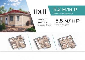 Дом  11х11