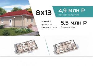 Дом 8х13