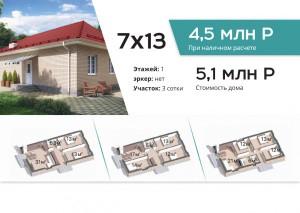 Дом 7х13
