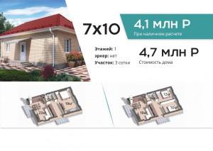 Дом 7х10